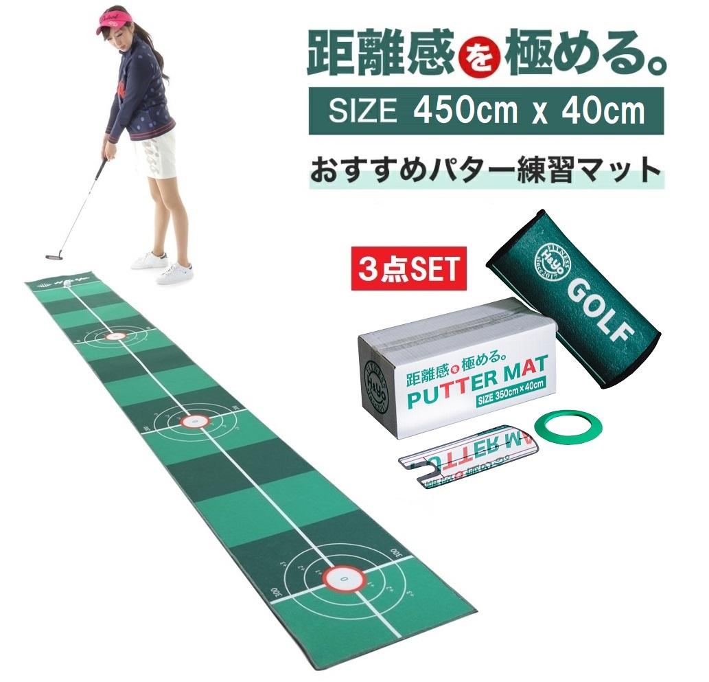 日本のゴルフ場でポピュラーなグリーンを再現しました 初心者から上級者まで扱いやすくパッティング練習でき満足度の高いパターマットです パターマット 40cm×450cm パター練習マット パッティングマット パッティング練習 パット練習器具 ゴルフパター練習 新生活 ゴルフパターマット ゴルフマット ゴルフ練習マット 練習 ゴルフ練習器具 ギフト お中元 ミラー 芝 贈り物 パット パター 自宅 ゴルフ プレゼント 高速ベント