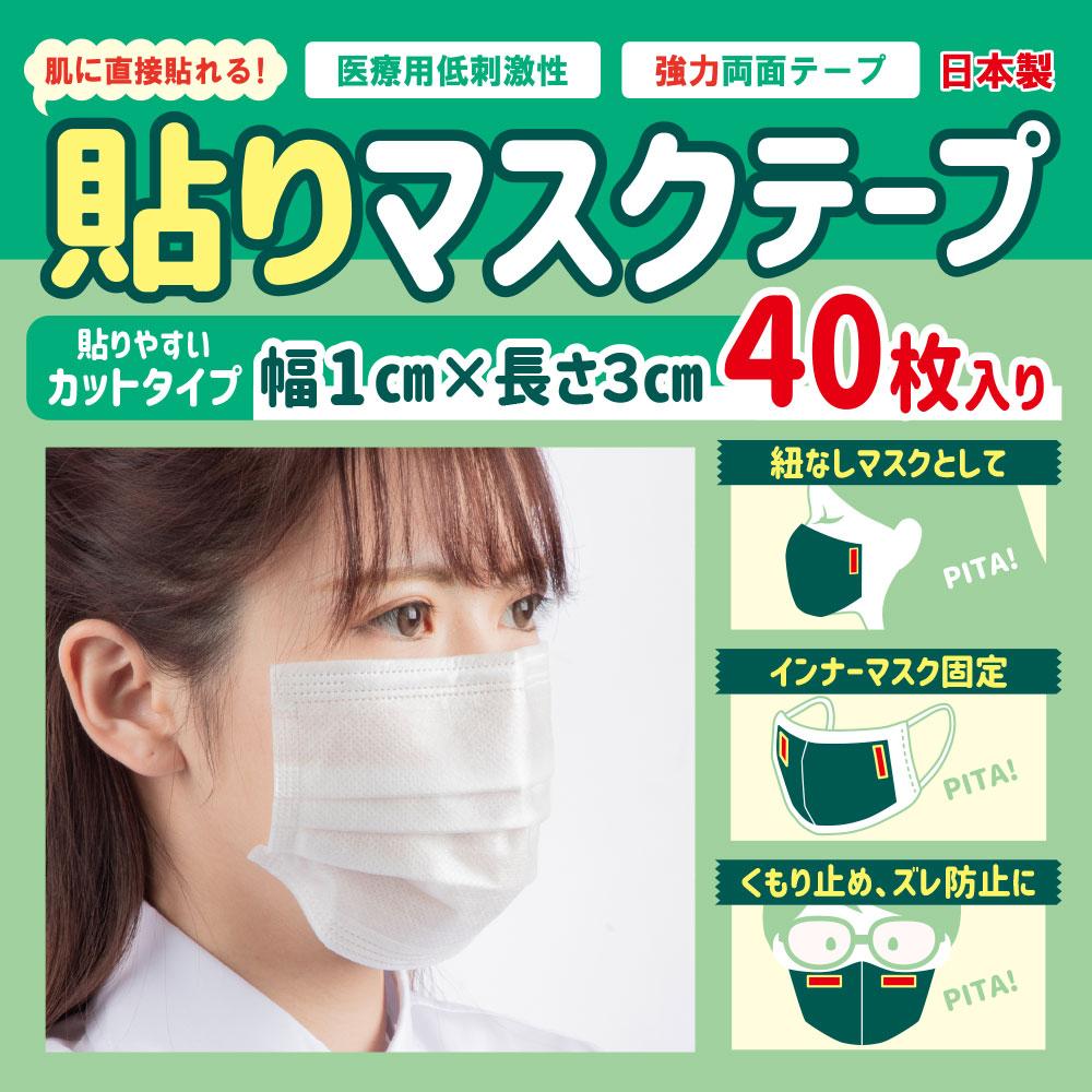 マスクの困ったを解消!耳痛くない メガネくもらない 医療用強力両面テープ たっぷり40枚入りで毎日使える いつでもどこでもピタ!使い捨てで衛生的 貼るマスクテープ 【TVで紹介されました】日本製 貼りマスクテープ カットタイプ 40枚入り 肌に直接貼れる 強力 医療用 両面テープ シールマスク 貼るマスク 低刺激 くもり止め ズレ防止 紐無し インナーマスク用に 幅1cm×長さ3cm