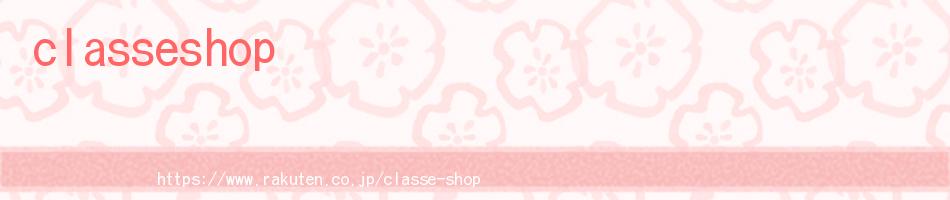 CLASSEエティア公式直販店クラッセ:ウィッグ、カラコン、コスメ、サポートアイテムまで!