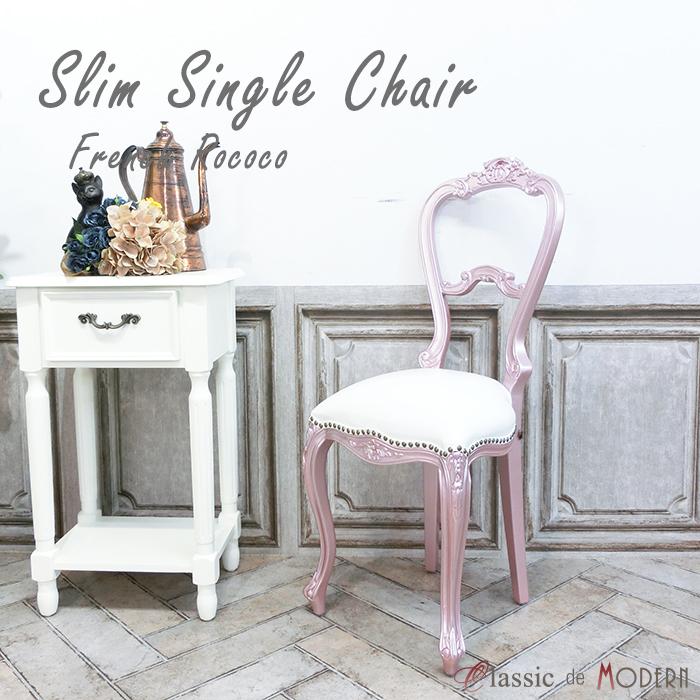 シングルチェア ロココ調 バルーンバック フェイクレザー ホワイト 白家具 ピンク 6105-60P65