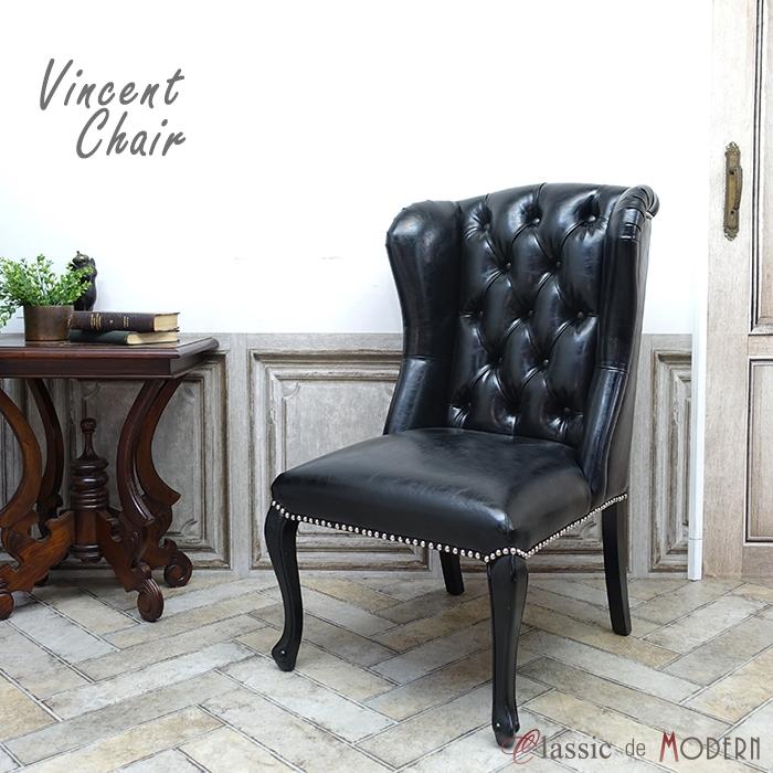 ヴィンセント ダイニングチェア 食卓椅子 フェイクレザー PU ブラック 黒 9013-8P51B