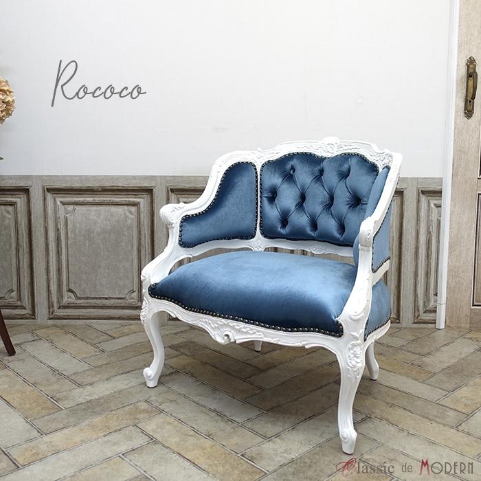 フレンチロココ シングルソファ アームチェア 白家具 青 ブルー 1002-1-18F92B