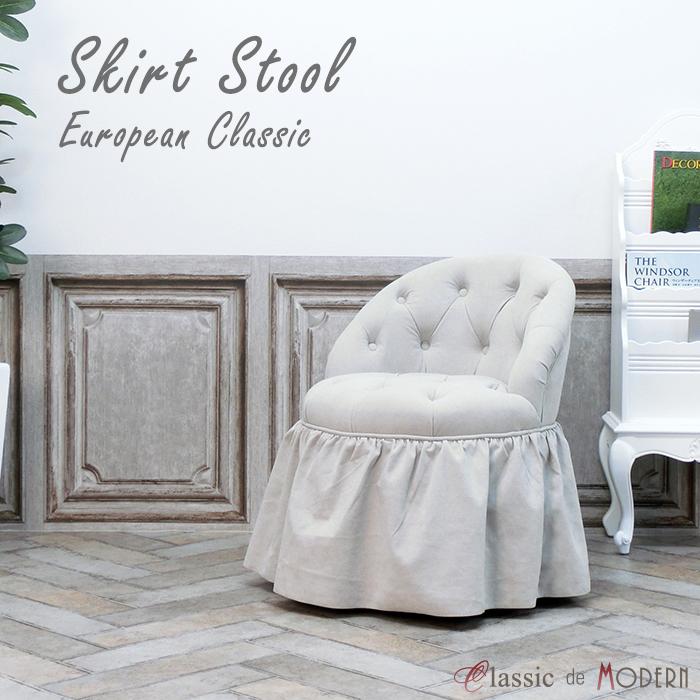 スカート付き スツール チェア 白家具 グレーベージュ NSF236