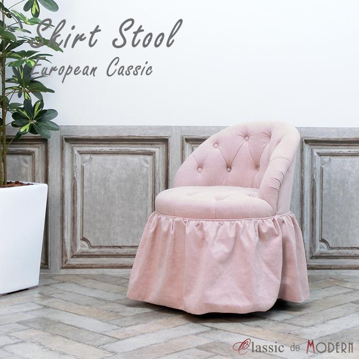 スカート付き スツール チェア 白家具 ペール ピンク NSF237
