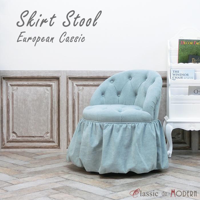 スカート付き スツール チェア 白家具 ペール ブルー 水色 NSF238
