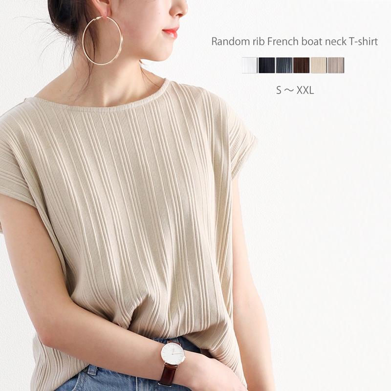 高額売筋 ランダムリブフレンチTシャツ M L XL チャコールグレー ブラウン ベージュ オンラインショッピング ホワイト ブラック 夏 新作 シンプル 大きいサイズ 小さいサイズ 親子コーデ レディース 2020 トップス tシャツ ランダムリブ 黒 cl7014 メール便 カジュアル クラシカルエルフ 白 カットソー リブ 送料無料 半袖 フレンチTシャツ ノースリーブ ゆったり