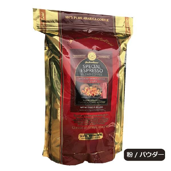 人気 の エスプレッソ用 超定番 コーヒー 深煎り パウダー挽 で さらに上質に コーヒー豆 2lb ブレンド クラシカルコーヒーロースター エスプレッソ 送料無料 2 1kg 好評受付中 スペシャル 粉