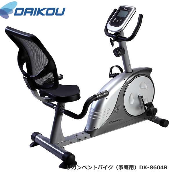 本格派バイク♪メーカー保証1年付き。【DAIKOUダイコウ/リカンベント・バイク】DK-8604R
