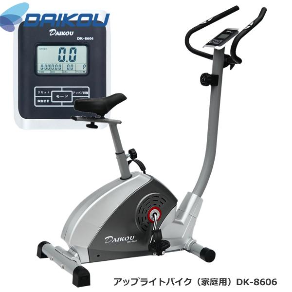 本格派バイク♪メーカー保証1年付き。【DAIKOUダイコウ/アップライト・バイク】DK-8606