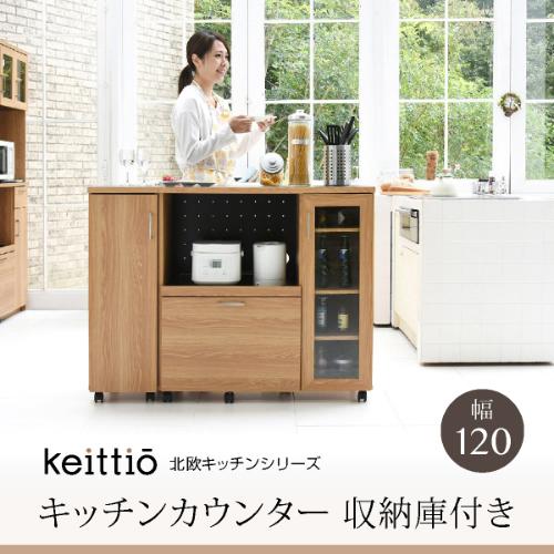 Keittio 北欧キッチンシリーズ 幅120 キッチンカウンター 収納庫付き 北欧調 オーブンレンジ対応 キャビネット付き 木製 オシャレ 間仕切りカウンター沖縄、離島への送料は別途お見積もり。メーカー発送のため代引き不可です。