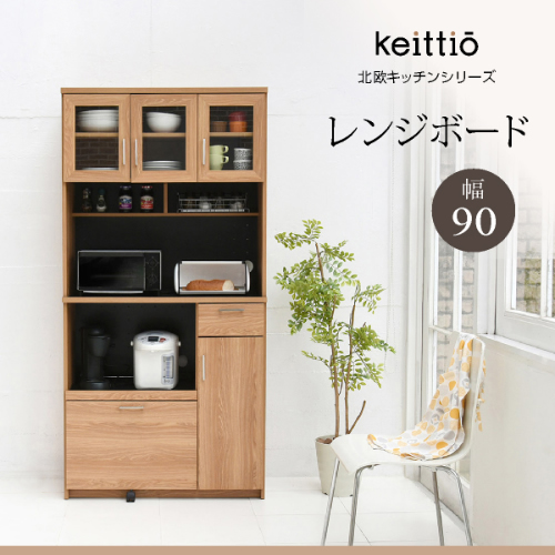 Keittio 北欧キッチンシリーズ 幅90 レンジボード 大型レンジ対応 食器戸棚付き レンジ収納ラック お洒落 木製 北欧風家具沖縄、離島への送料は別途お見積もり。メーカー発送のため代引き不可です。