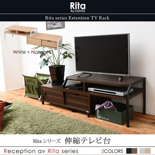 Rita テレビ台 ローボード 伸縮 コーナー 北欧 おしゃれ デザイン モダン テレビラック ミッドセンチュリー ブルックリンスタイル 幅87 ~ 159沖縄、離島への送料は別途お見積もり。メーカー発送のため代引き不可です。
