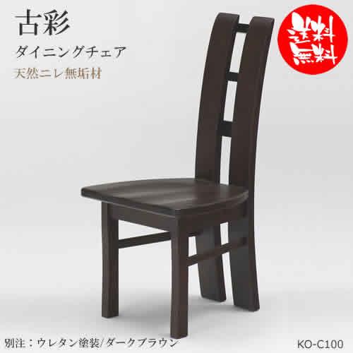 ~古彩シリーズ~ダイニングチェア・食卓椅子/KO-C100 ニレ天然無垢材使用別注:ウレタン塗装/ダークブラウン(別注のため納期は約45日)天然木の風合いをお楽しみください。