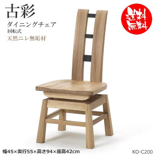 ~古彩シリーズ~回転ダイニングチェア・食卓椅子 回転式/KO-C200 ニレ天然無垢材使用標準:オイル塗装/ナチュラル(別注塗装、カラー対応有)天然木の風合いをお楽しみください。