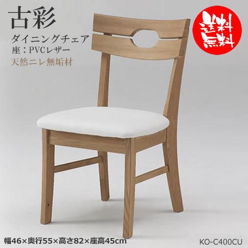 ~古彩シリーズ~ダイニングチェア・食卓椅子/KO-C400CU ニレ天然無垢材使用標準:オイル塗装/ナチュラル(別注塗装、カラー対応有)天然木の風合いをお楽しみください。