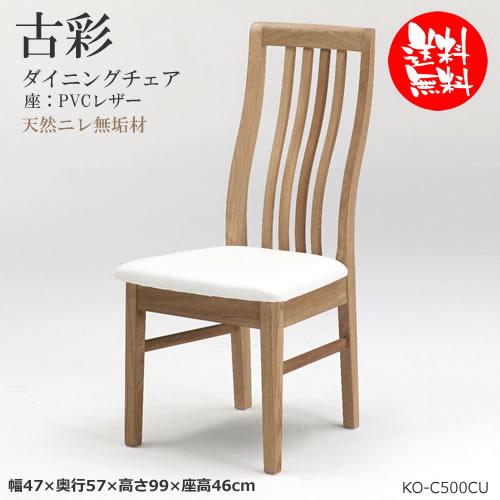 ~古彩シリーズ~ダイニングチェア・食卓椅子/KO-C500CU ニレ天然無垢材使用標準:オイル塗装/ナチュラル(別注塗装、カラー対応有)天然木の風合いをお楽しみください。