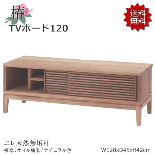 ~椿シリーズ~TVボード/幅120cm ニレ天然無垢材使用標準:オイル塗装/ナチュラル(別注塗装、カラー対応有)天然木の風合いをお楽しみください。