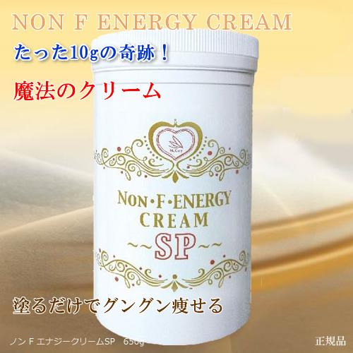 本日夜間限定塗るだけでグングン痩せる!【NON・F・ENERGY CREAM/ノンFエナジークリーム】お値打ち業務用650g魔法のクリーム!リピート率85%!究極のダイエットクリームの登場です。