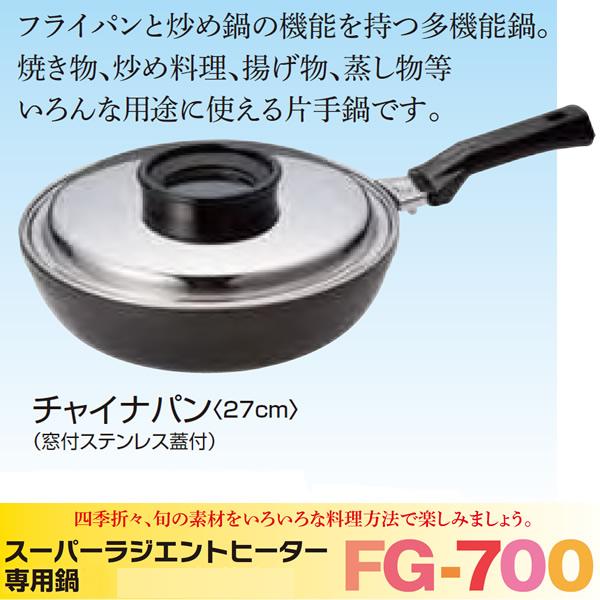 ~ラジエントヒーター用専用鍋~チャイネパン27cm/窓付ステンレス蓋付煮る・炊く・焼く・蒸すがコレ1台で簡単調理。
