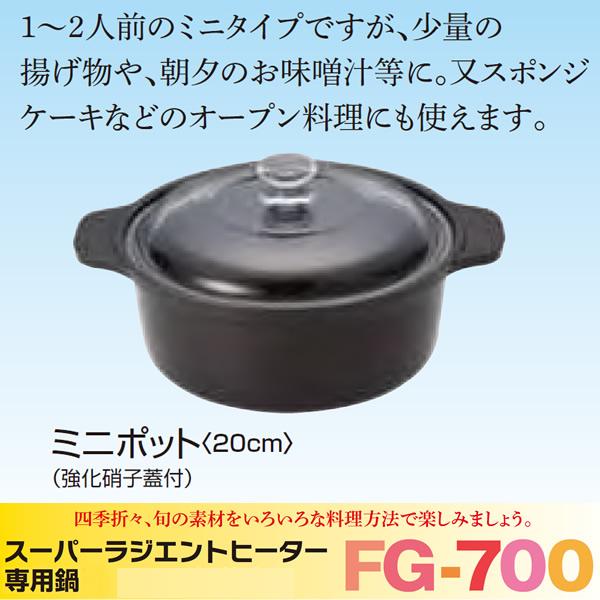 ~ラジエントヒーター用専用鍋~ミニポット20cm/強化硝子蓋付煮る・炊く・焼く・蒸すがコレ1台で簡単調理。