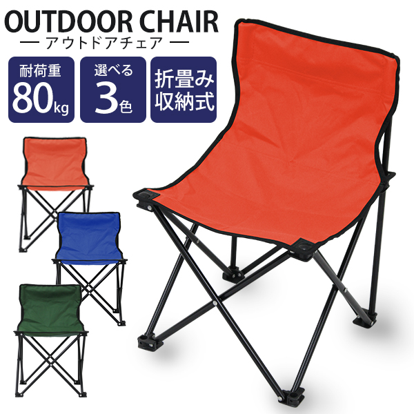 ≪送料無料≫アウトドアチェア レジャーチェア マーケティング ポータブルチェア アウトドア チェア コンパクト オーバーのアイテム取扱☆ 折りたたみ 軽量 コンパクトな折りたたみ椅子 収納 組立てが簡単 折りたたみ椅子 折りたたみチェア キャンプ用品 R10P バーベキュー 椅子 アウトドアチェア キャンプチェア 送料無料 コンパクトチェア