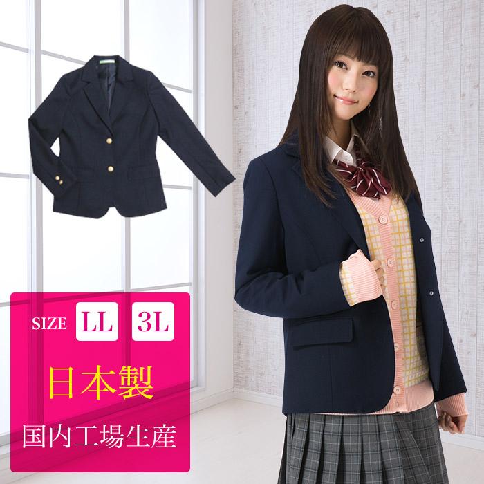 【送料無料】スクールブレザー/大きいサイズ 3L 4L 5L【紺・黒】日本製 国内生産 学生 制服 上衣 ジャケット 女子高生 女の子 女子 レディース 中学生 高校生 ネイビー ブラック スタンダードタイプ