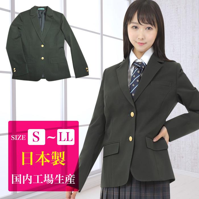 スクールブレザー グリーン 緑/ウール50%ポリエステル50%タイプ 日本製 国内生産 学生 制服 上衣 ジャケット 女子高生 女の子 女子 レディース