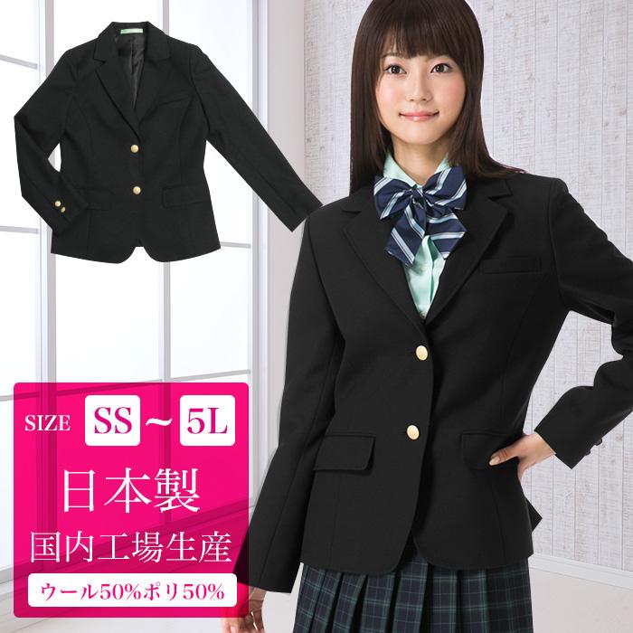 スクールブレザー【黒・ブラック】ウール50%ポリエステル50%/日本製 国内生産 学生 制服 上衣 ジャケット 女子高生 女の子 女子 レディース 中学生 高校生