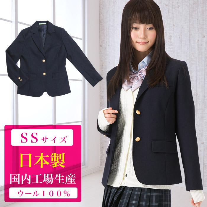 スクールブレザー SSサイズ ネイビー ウール100%タイプ/日本製 国内生産 学生 制服 上衣 ジャケット 女子高生 女の子 女子 レディース 中学生 高校生 紺