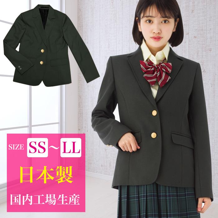 スクールブレザー[モスグリーン 緑]シンプルタイプ日本製 国内生産 学生 制服 上衣 ジャケット 女子高生 女の子 女子 レディース 中学生 高校生 グリーン 深緑