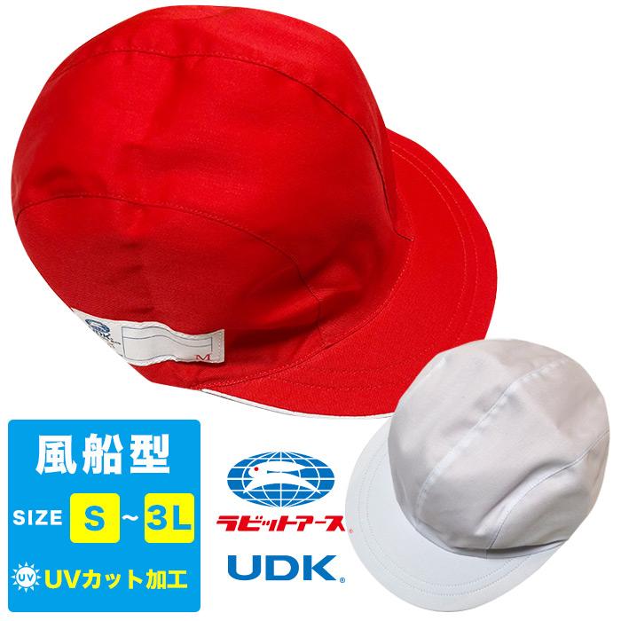 送料無料 紅白帽子 風船型 通信販売 男女兼用 深型 UVカット あごゴム付 体操帽 運動 体育 園児 宇高 小学生 A#25 子供 4年保証 ラビットアース 赤白帽子