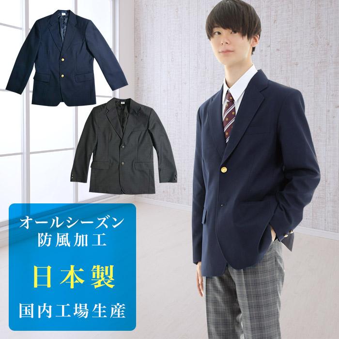 【送料無料】男子スクールブレザー 紺 グレー/ウール30%ポリエステル70% 大きいサイズ対応 日本製 国内生産 学生 制服 上衣 ジャケット メンズ 男の子 男性 ネイビー 灰色 無地