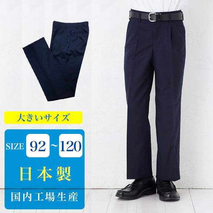 男子スクールスラックス 92cm~120cm 大きいサイズ/裾上げテープ付き ネイビー 無地 ノータック ワンタック 日本製 学生 制服 通学 男の子 男性 メンズ ズボン パンツ 中学 高校 紺