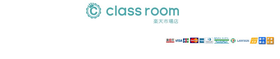 classroom 楽天市場店:学生服をおしゃれにコーディネートできるアイテムを取り揃えております