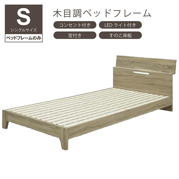 ベッド シングル シングルベッド おしゃれ すのこ スノコ ベッドフレーム コンセント付 LEDライト付 フレームのみ シンプル おしゃれ 北欧 木製 子供部屋 新生活 新入学 民泊 送料無料