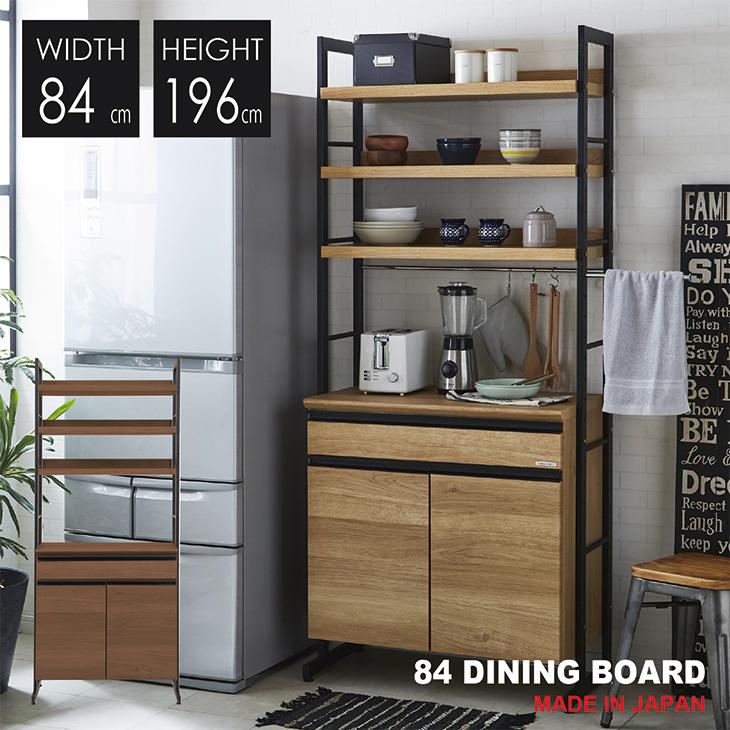 キッチンボード 食器棚 完成品 国産 幅84 ダイニングボード キッチン 収納 引出し ソフトクローズ シンプル モダン 北欧 民泊 送料無料