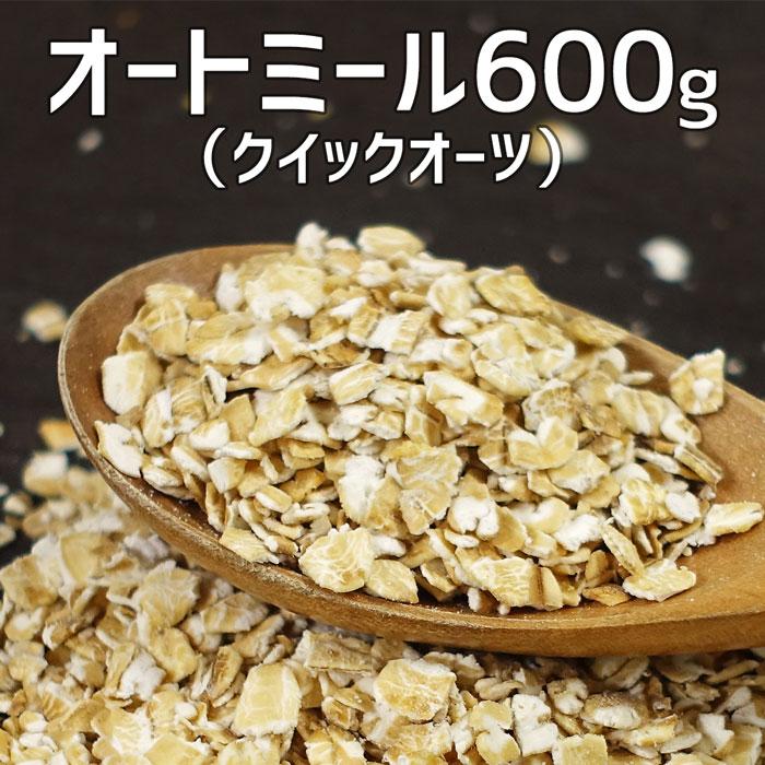 NON-GMO(非遺伝子組み換え) 無添加(添加物 保存料 着色料等不使用) 安心安全なオーツ麦100% オートミール クイック インスタントオーツ 業務用 600g 糖質制限 ダイエット 低糖質 栄養価が非常に高いのでダイエット食品や健康食品として◎ 食物繊維が豊富なので腹持ちが良く満腹感が持続♪ ポイント消化 送料無料
