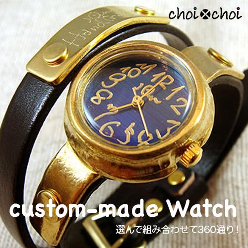 オーダーメイド腕時計choi×choi チョイチョイ :選んで組み合わせて360通り すべて手造りで仕上げたぬくもりのある腕時計は 大切な人へのプレゼントにも最適です 日本製 全360通り choi×choi オーダーメイド腕時計 ブラスボディ オーダー オーダーメイド 海外限定 未使用 手作り ペアウォッチ 送料無料 メッセージ ギフト 革 時計 腕時計 秋友清孝 お祝い クリスマス 誕生日祝い JHA関西 真鍮 プレゼント 名入れ