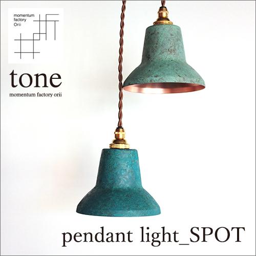 【モメンタムファクトリー Orii】pendant light_SPOT(ペンダントライト用の銅製ランプシェード):高岡銅器のかっこいいイメージを残しつつ、より生活になじみやすいアイテムを揃えた「toneシリーズ」