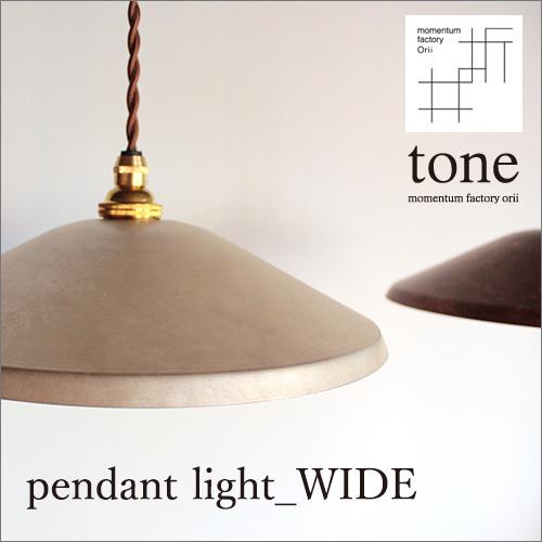 【モメンタムファクトリー Orii】pendant light_WIDE(ペンダントライト用の銅製ランプシェード):高岡銅器のかっこいいイメージを残しつつ、より生活になじみやすいアイテムを揃えた「toneシリーズ」