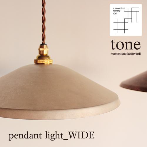 (日本製/全2色)【モメンタムファクトリー Orii】pendant light_WIDE(ペンダントライト用の銅製ランプシェード):高岡銅器のかっこいいイメージを残しつつ、より生活になじみやすいアイテムを揃えた「toneシリーズ」照明/間接照明/インテリア/リビング/ダイニング