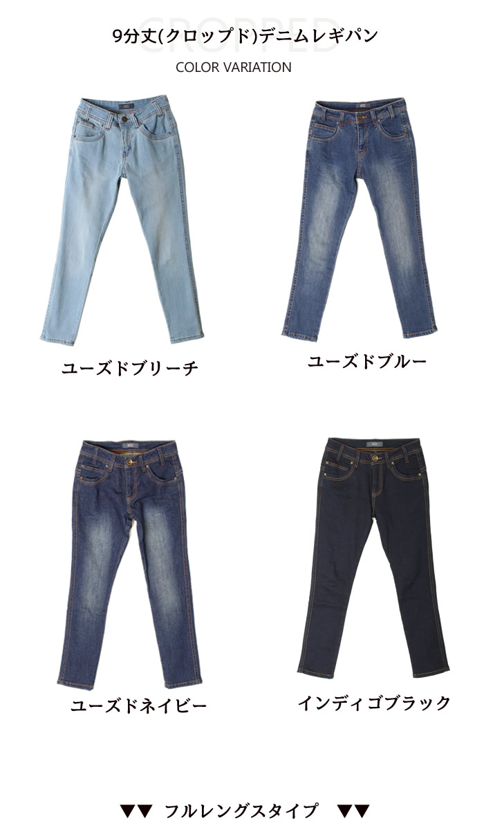 In super stretch pants look enough like leggings comfort is happy ♪ NEW Stich 9.75 オンスウルトラデニムレギンス pants off! ФФФ fs3gm