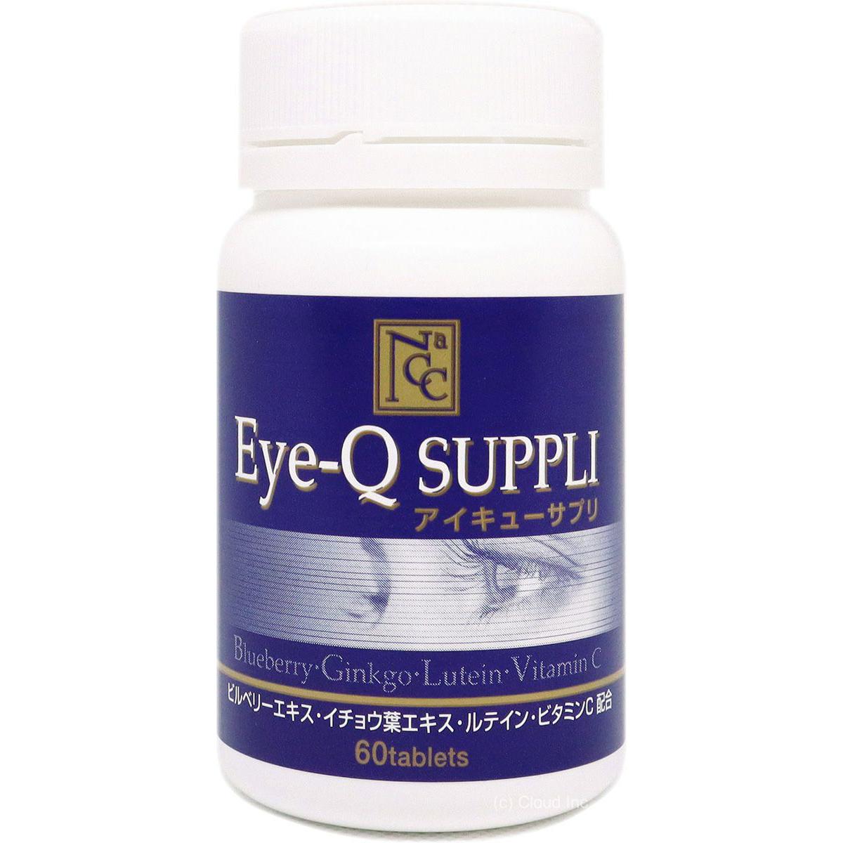 アイキュー サプリ Eye-Q SUPPLI NACC エヌエーシー 【 ルテイン ブルーベリー ビルベリー メグスリノキ イチョウ葉 サプリメント 】