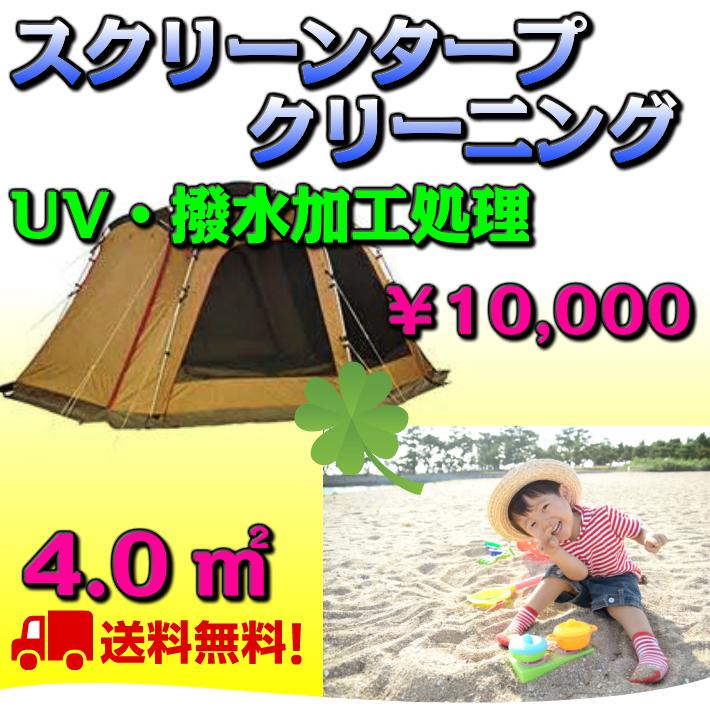 スクリーンタープクリーニング【送料無料】4.0平方メートルまでキャンプ・アウトドア除菌・抗菌・消臭洗い 撥水・UV加工
