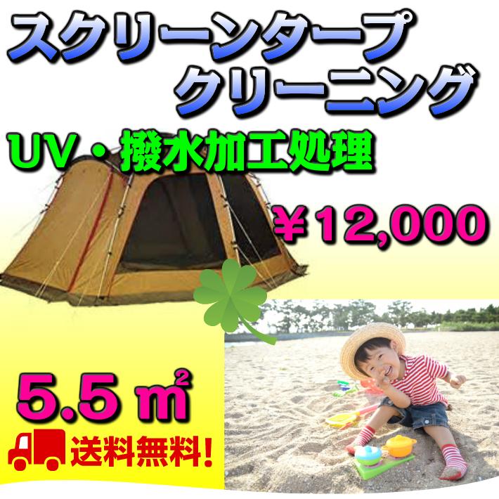 スクリーンタープクリーニング【送料無料】5.5平方メートルまでキャンプ・アウトドア除菌・抗菌・消臭洗い 撥水・UV加工