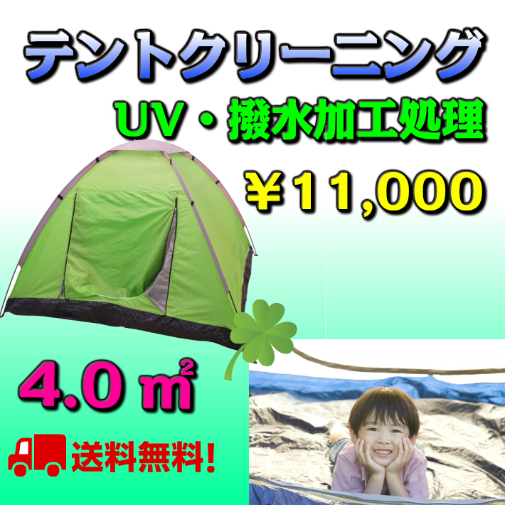 テントクリーニング東北・関東・中部・関西【送料無料】4.0平方メートルまでキャンプ・アウトドア撥水・UV加工