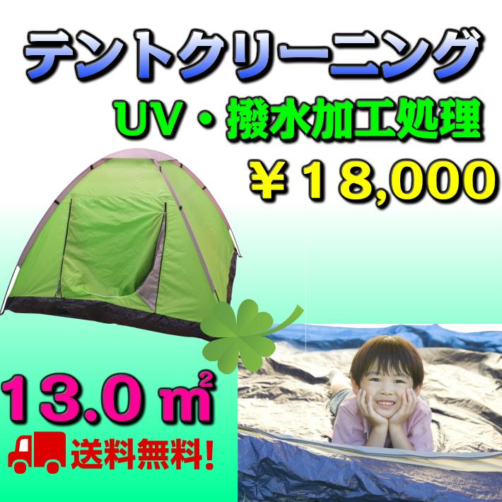 テントクリーニング東北・関東・中部・関西【送料無料】13.0平方メートルまでキャンプ・アウトドア撥水・UV加工