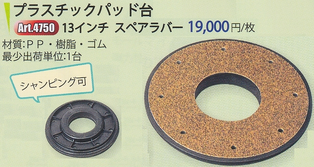 アプソン プラスチックパッド台 13インチ スペアラバー 【業務用 ポリッシャー用 13inch】