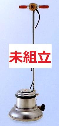 【未組立】ムサシ リンレイ ポリッシャー12インチ(普通速)センタースイッチ CMP120【業務用 アマノ武蔵電機 ポリッシャー】