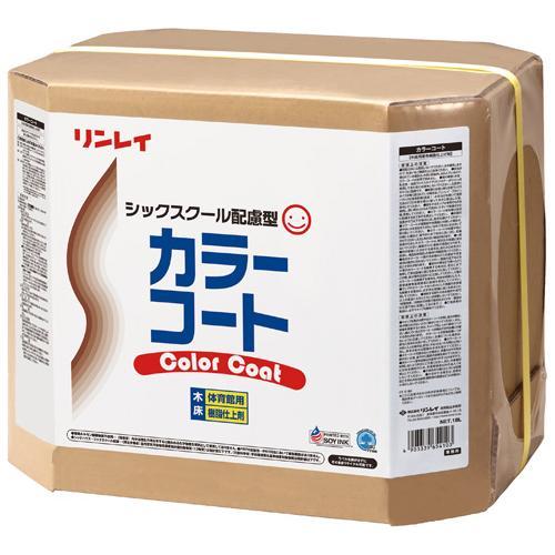 リンレイ カラーコート 18L【業務用 着色用樹脂仕上げ剤】